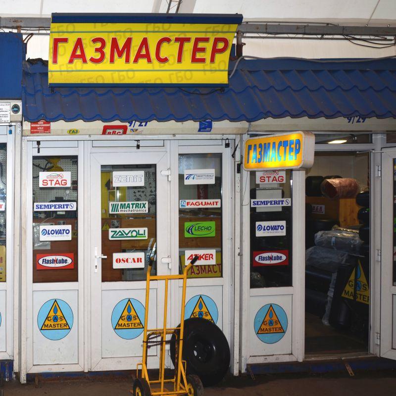 Магазин ГазМастер в Харькове
