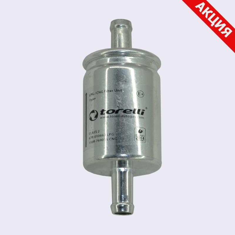Фильтр тонкой очистки газа d12-d12 Torelli (№1) в алюминиевом корпусе в Харькове