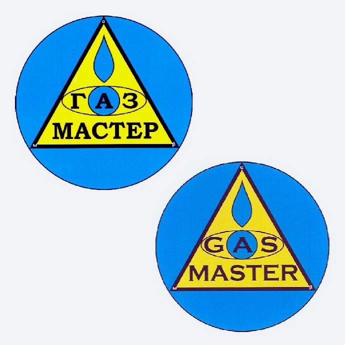 Торговая марка ГазМастер