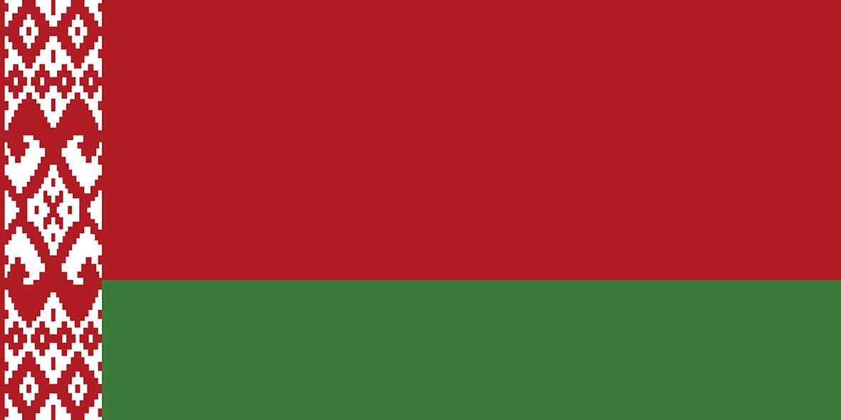 ГБО Белоруссия